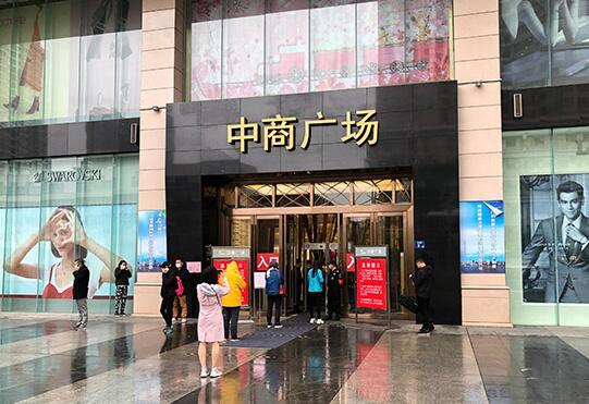 记者实地探访武汉商场恢复营业首日