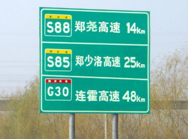蘭州交通標識標牌制作公司