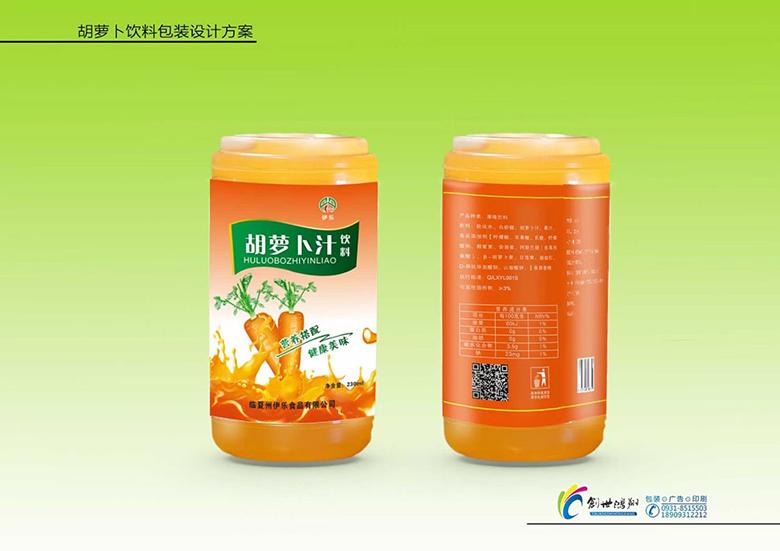 蘭州胡蘿卜汁包裝設計制作