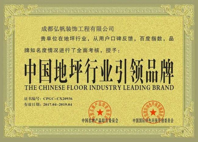 中国地坪行业引领品牌
