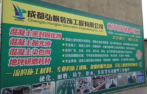 四川环氧地坪工厂