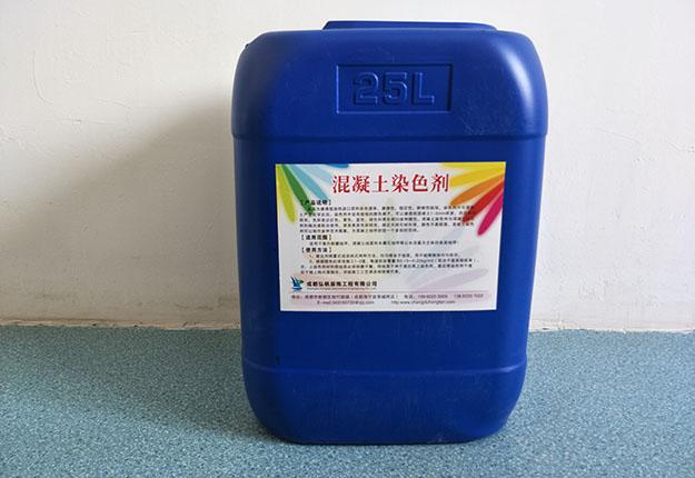 混凝土染色剂
