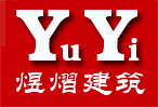 成都煜熠建筑安装工程有限公司