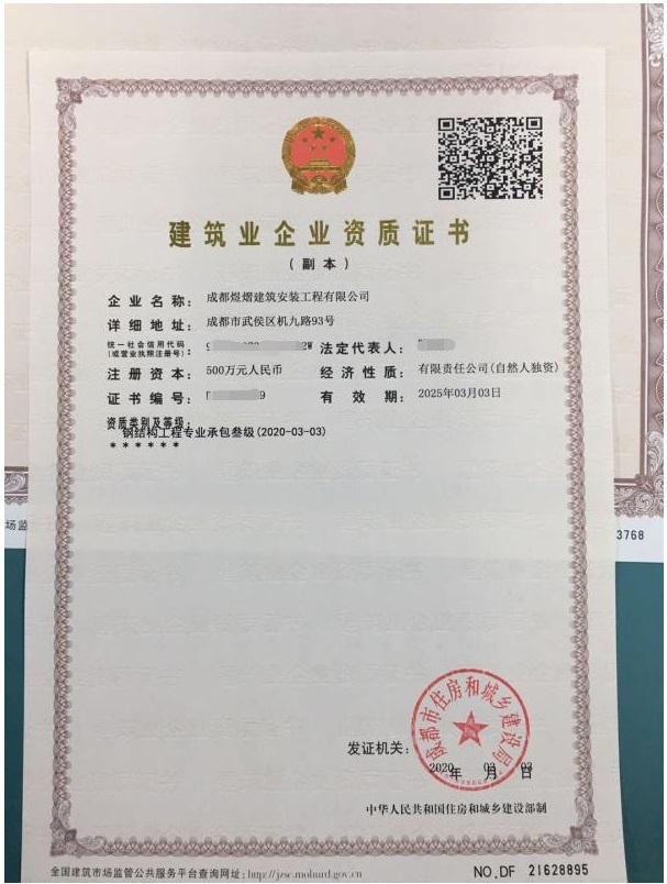 成都膜结构公司建筑企业资格证书