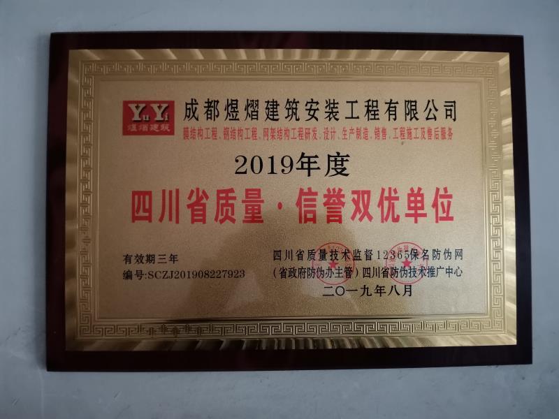 四川省 质量 信誉双优单位