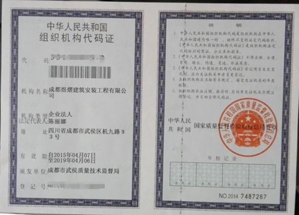 煜熠组织机构代码证