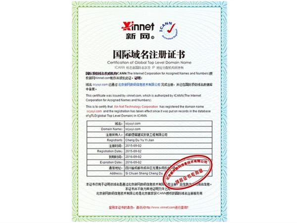 煜熠国际域名注册证书