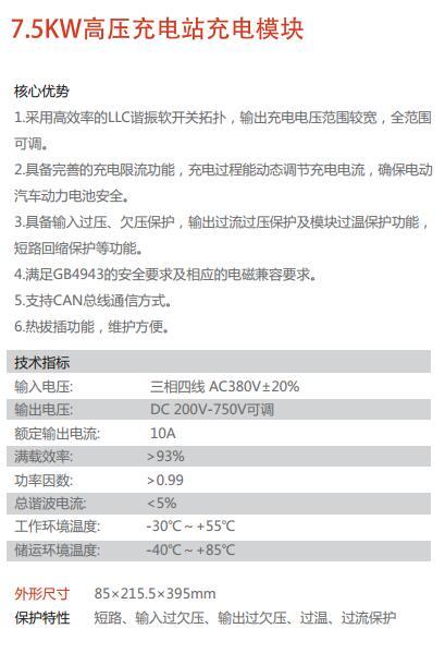7.5KW高压充电站充电模板