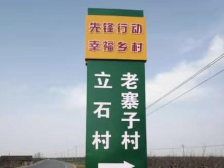 新农村广告牌工程