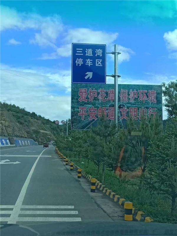 陕西交通标识牌