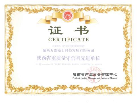陕西省重质量守信誉**单位证书