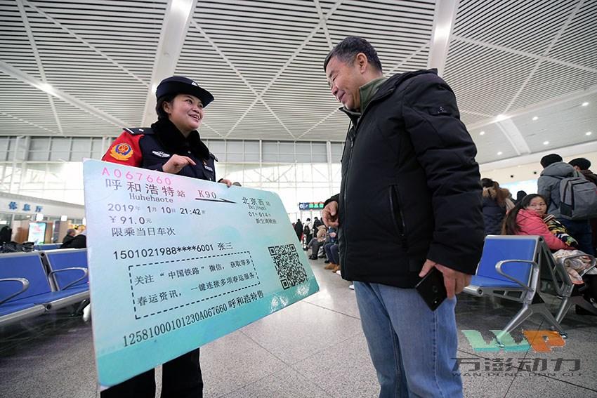 内蒙古:暖心提示辨假票 平安春运乐旅途