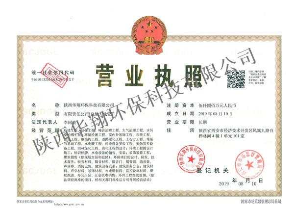 华翔环保科技有限公司营业执照!