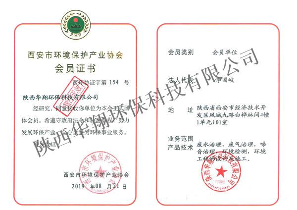 华翔环保科技有限公司环保产业协会会员证书!