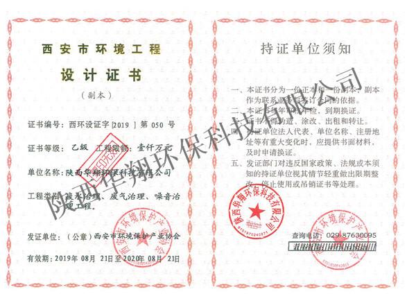 华翔环保科技有限公司获得设计证书!