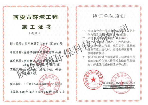 华翔环保科技有限公司获得施工证书的称号!