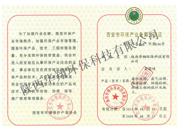华翔环保科技有限公司环保产业协会证书!