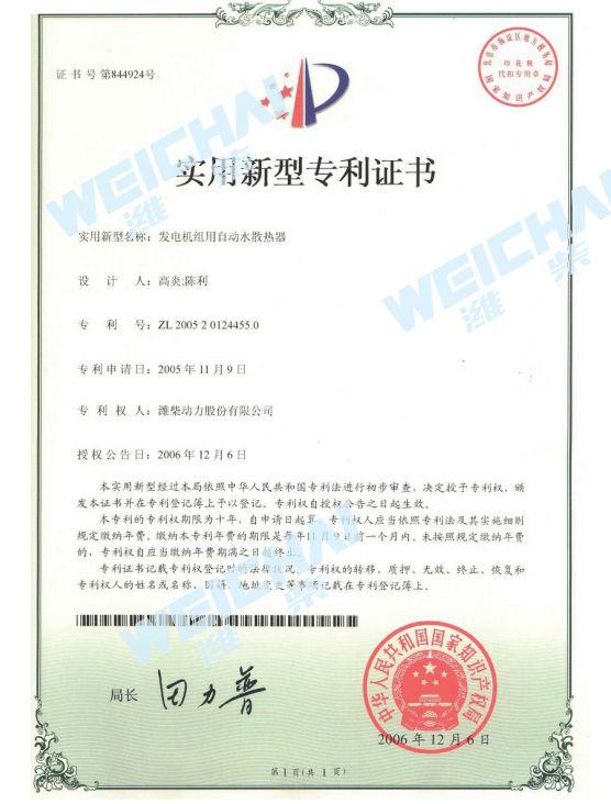 发电机组用自动水散热器专 利证书