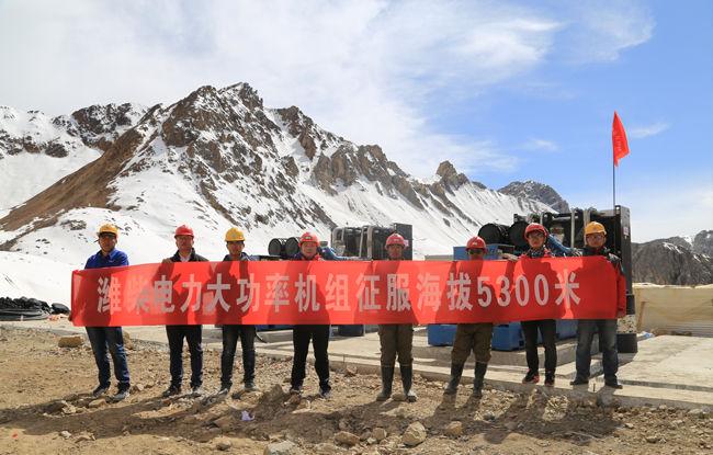 """品质决定高度 潍柴电力挑战5300米——潍柴原装发电机组在""""世界屋脊""""输出强劲电力"""