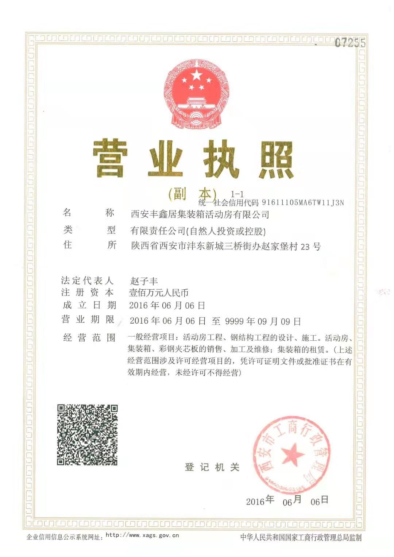 丰鑫居营业执照