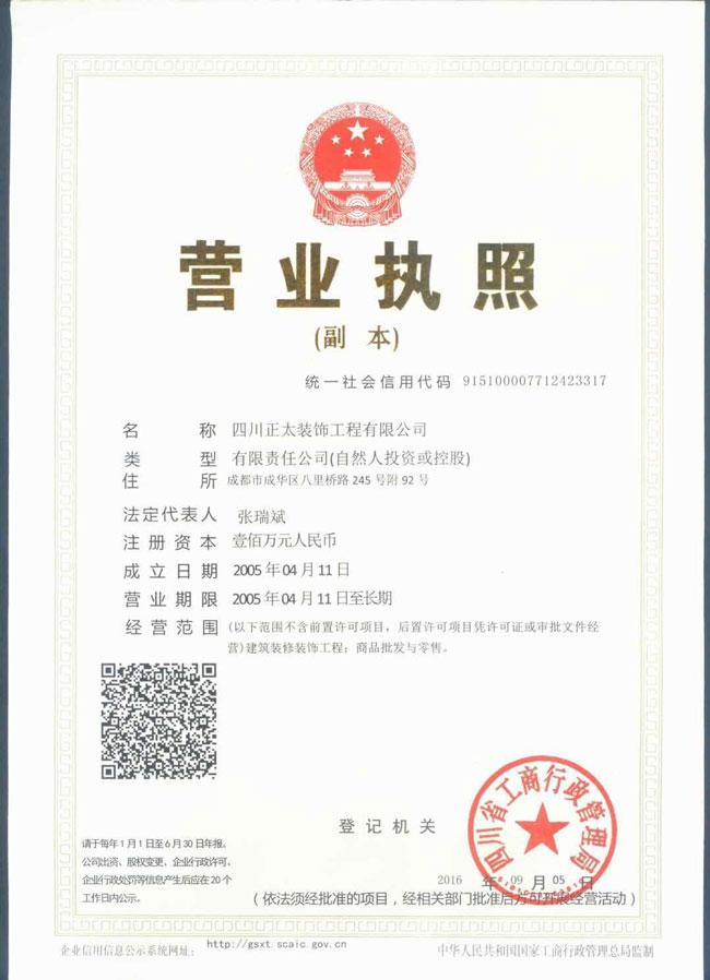 GRC/EPS線條廠家榮譽證書