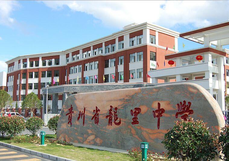 贵州EPS线条案例:龙里中学