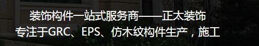 四川GRC构件厂家