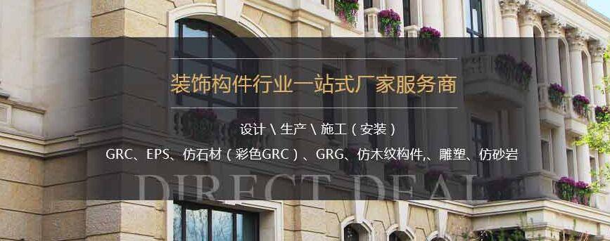 成都GRC构件厂家