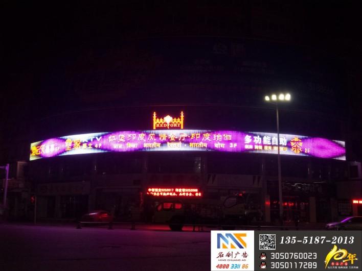 成都餐廳LED光彩工程