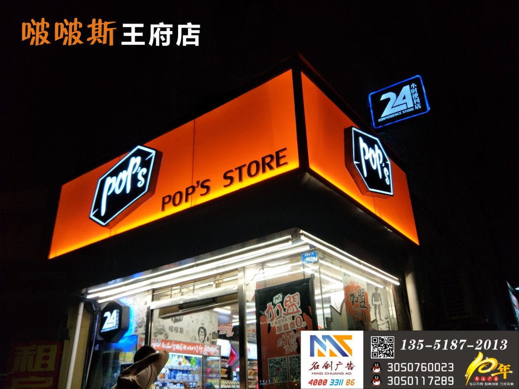 成都店铺LED灯箱制作