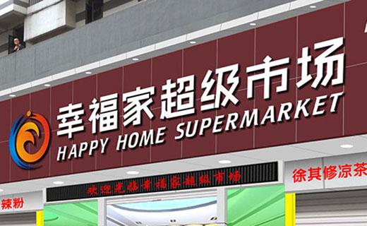 成都幸福家超級市場廣告招牌制作