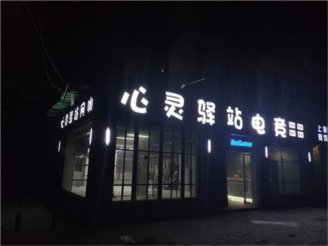 成都立体led发光字制作的特点及其制作方法