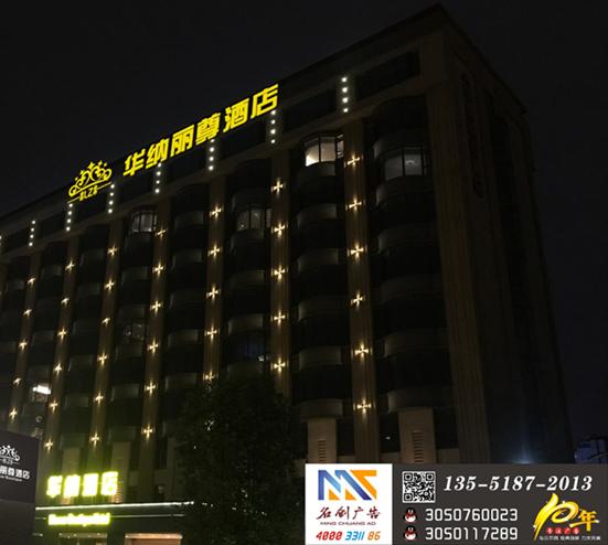 四川酒店会所门头招牌设计制作生产厂家