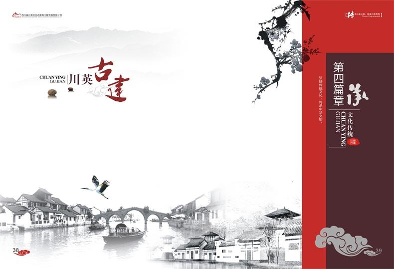 四川水电工程设施相册