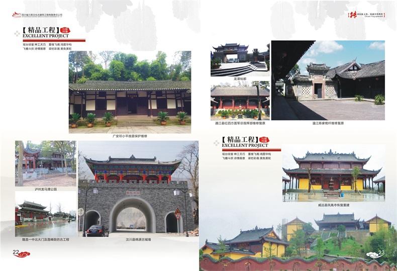 德阳建筑施工设计相册