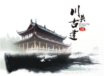 四川省川英古建筑工程有限責任公司