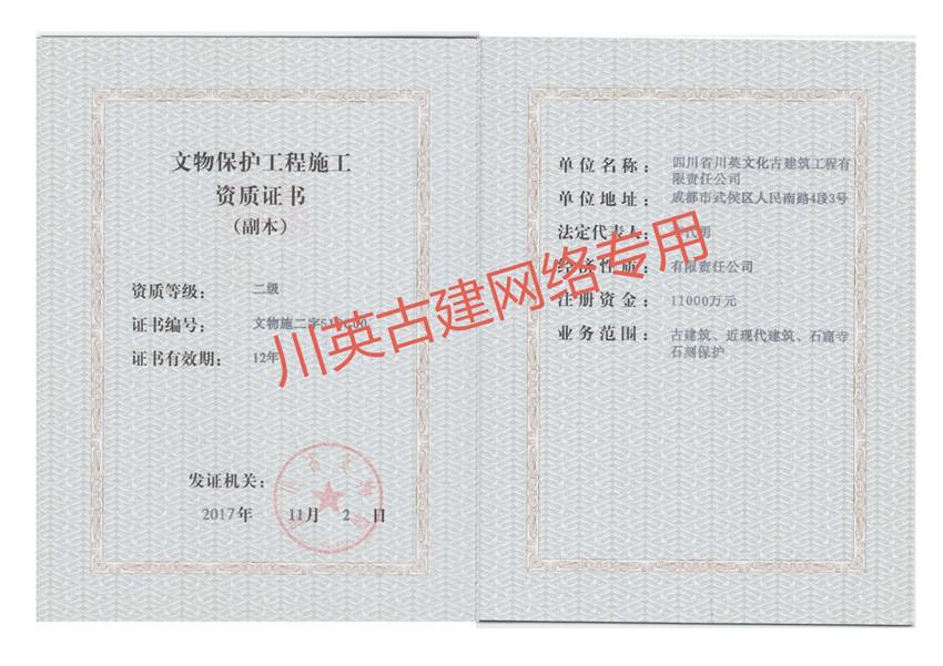 文化保護工程施工資質證書