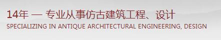 四川古建筑設計