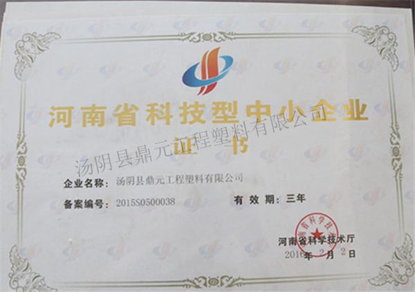 鼎元工程科技型企业