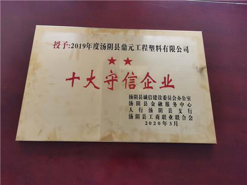 鼎元工程十大守信企业