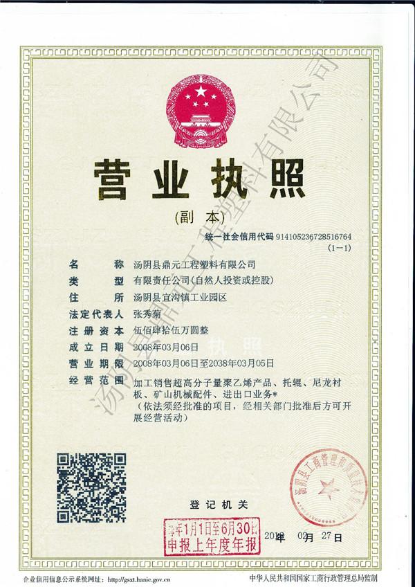 鼎元工程营业执照