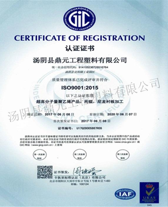 超高分子量聚乙烯板材厂家荣誉海南体育彩票中心官网