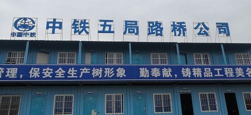 中鐵五局路橋公司(黑龍灘國際生態旅遊項目)25米預製箱梁現場