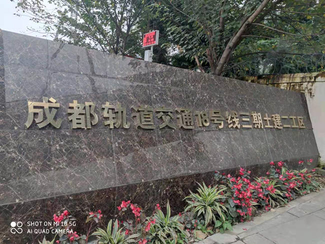 成都地铁18号线三期中铁15局二公司
