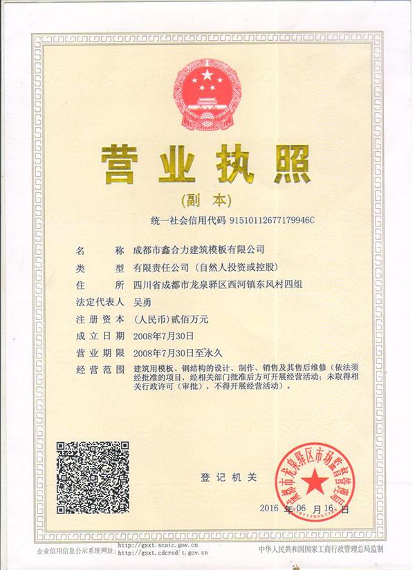 鑫合力:三证合一营业执照