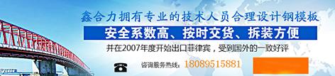 四川钢模板生产