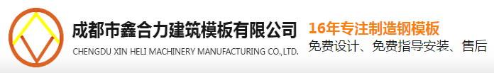 成都鑫合力机械制造有限公司