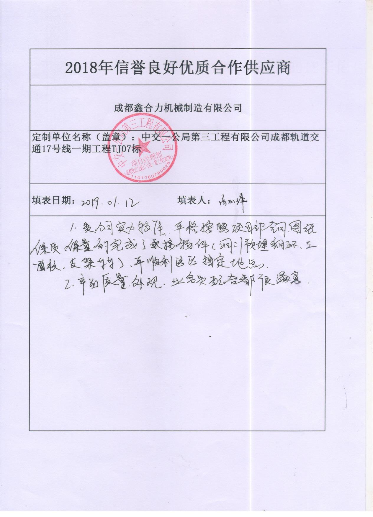 中交一公局第三工程有限公司優質供應商