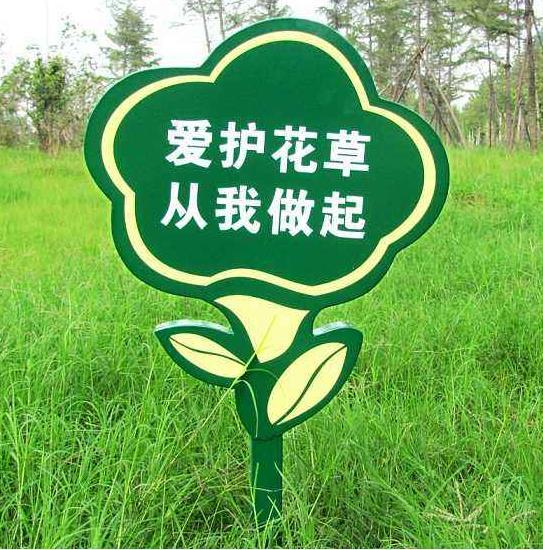 甘肃某公园草坪花草牌