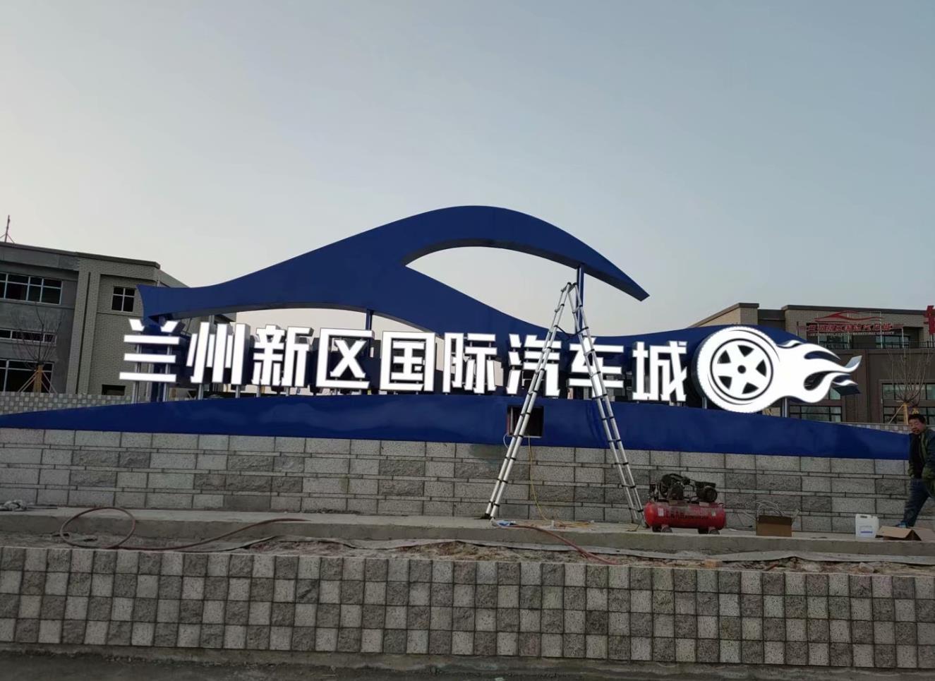 甘肃兰州商场标识设计制作安装